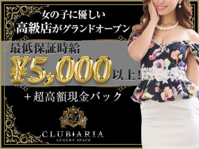 大宮セクキャバ「club ARIA(アリア)」の高収入求人