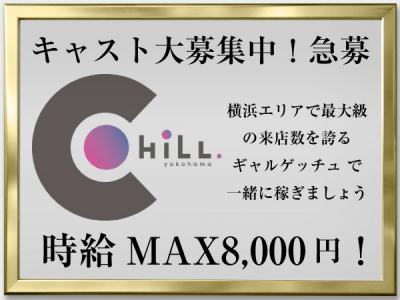 横浜セクキャバ「Chill・チル」の高収入求人