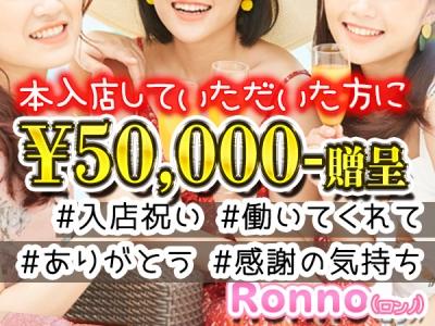 吉祥寺セクキャバ「Ronno・ロンノ」の高収入求人